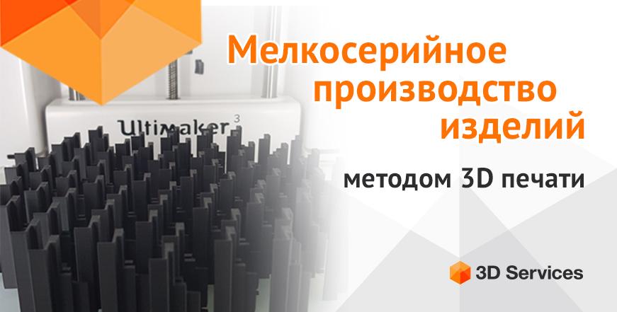 Баннер Мелкосерийное производство 10