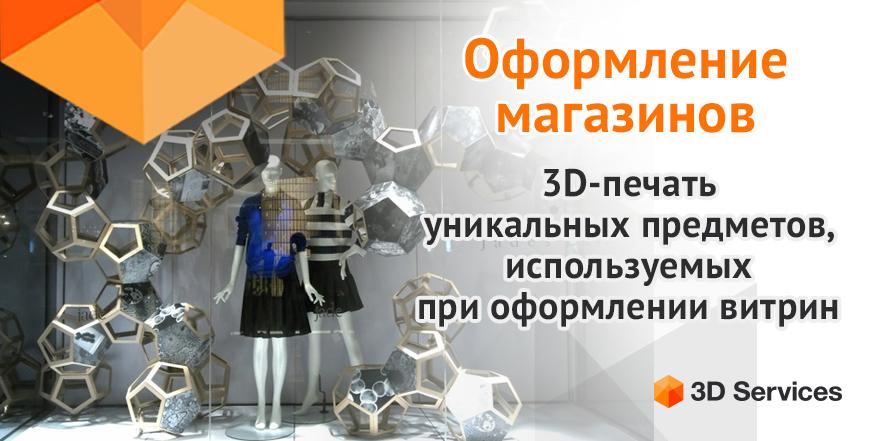 Баннер Оформление магазинов 3D Services 1
