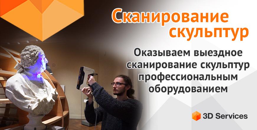 Баннер Сканирование скульптур 3d-services