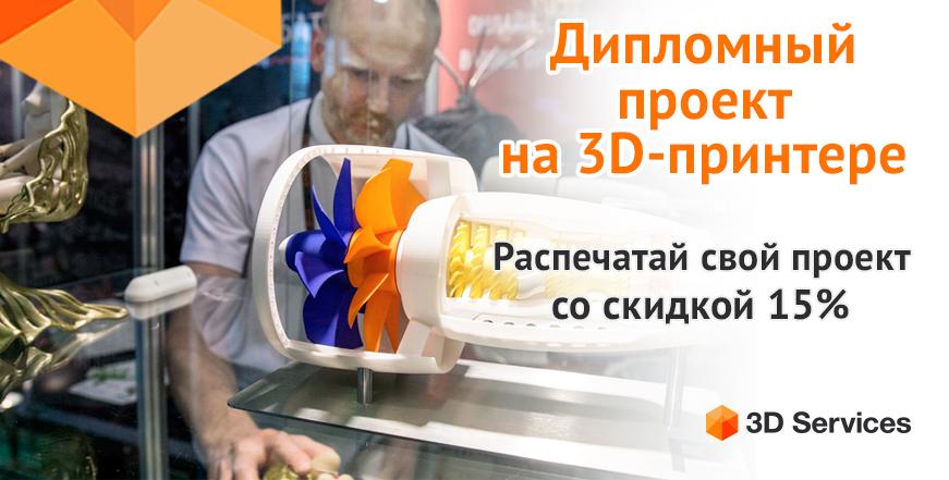 Дипломный проект на 3D-принтере 3d-services