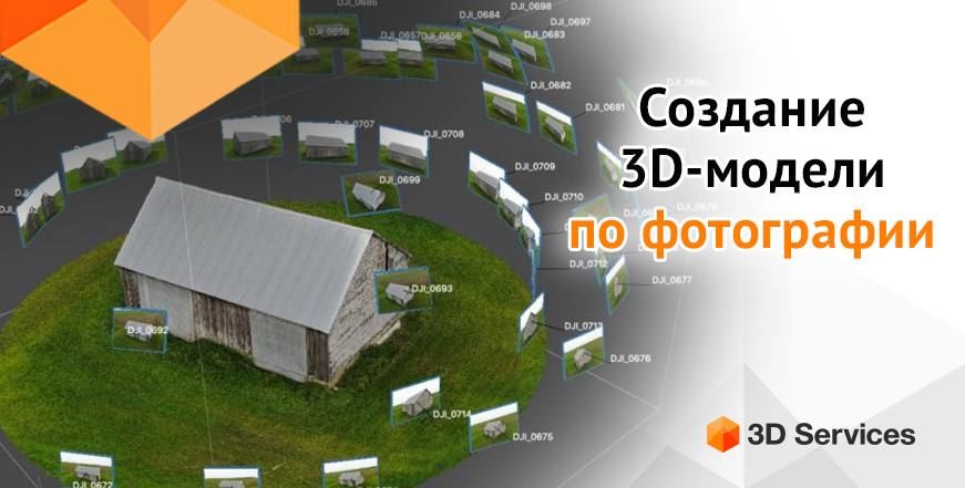 Фото создание 3д модели по фотографии