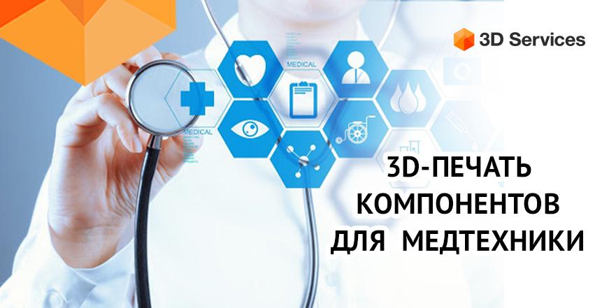 Баннер 3D печать компонентов медтехники