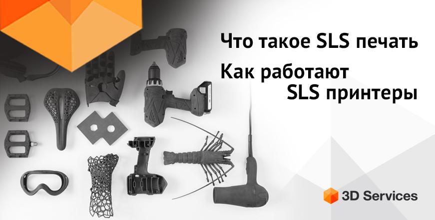 Фото SLS - селективное лазерное спекание порошка 1