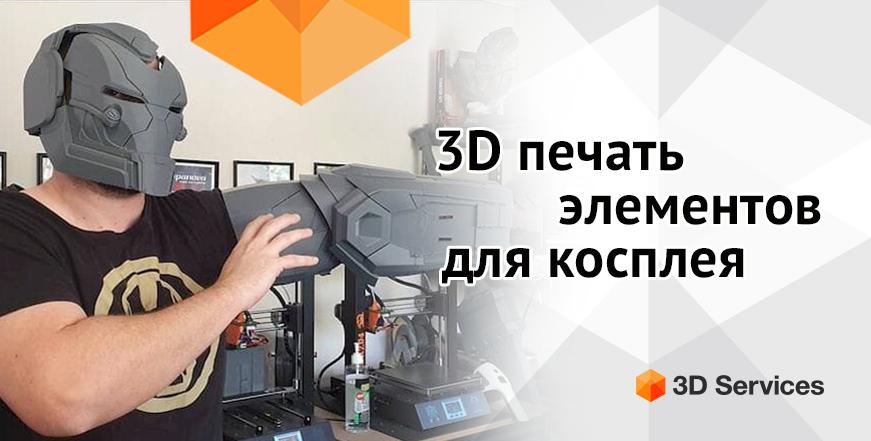 Баннер 3D печать элементов для косплея