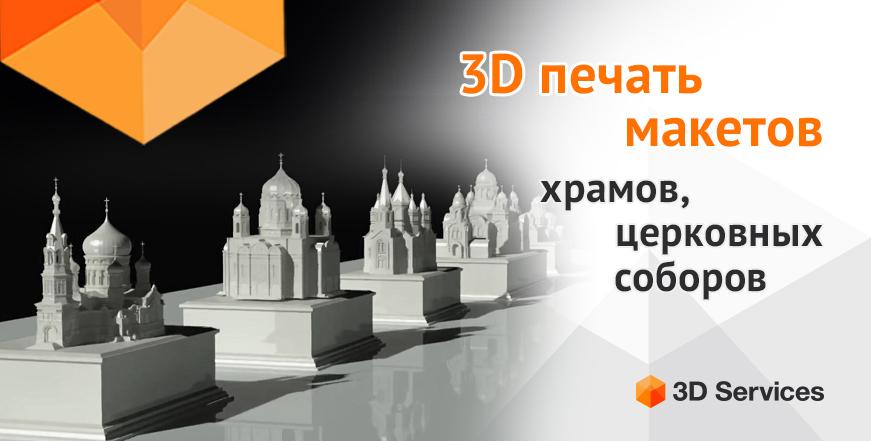 Баннер 3D-печать храмов церковных соборов