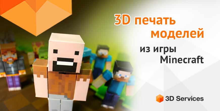 Баннер 3D-печать моделей из игры Minecraft