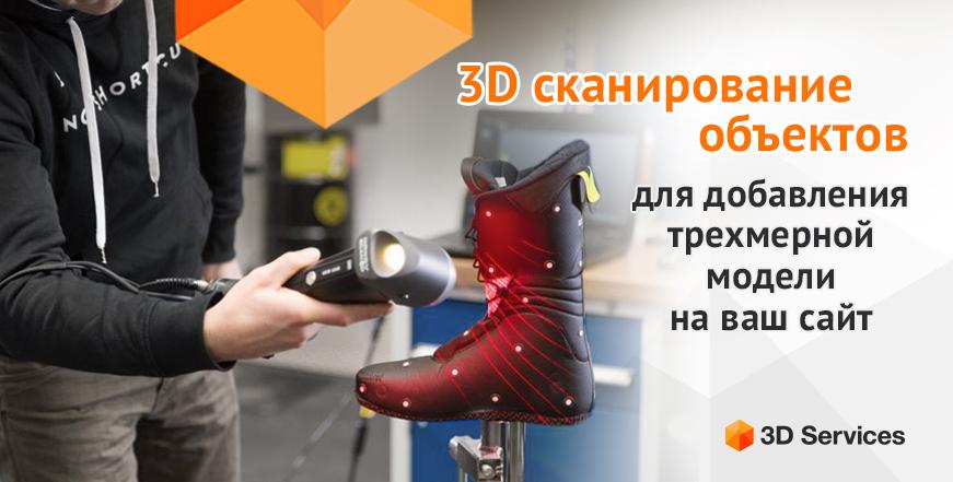 Баннер 3D-сканирование объектов для сайта 3d services 1