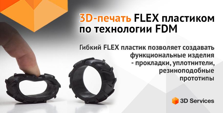 Баннер 3D-печать FLEX пластиком 3d services