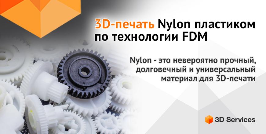 баннер 3D-печать Nylon пластиком 3d services