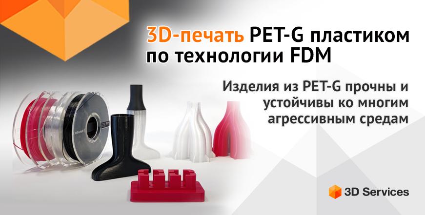 Баннер 3D-печать PET-G пластиком 3d-services