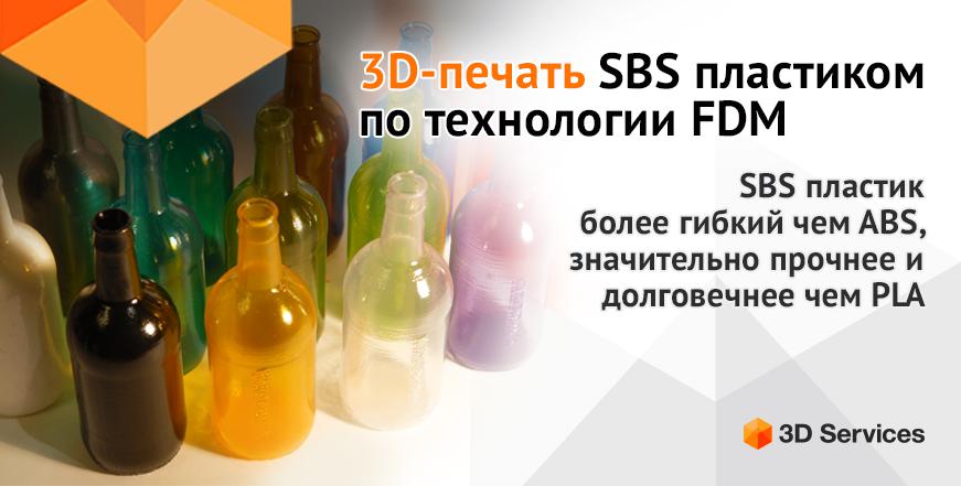 Баннер 3D-печать SBS пластиком 3d-services