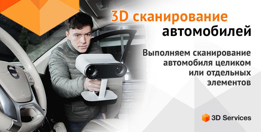 Баннер 3D сканирование автомобиля
