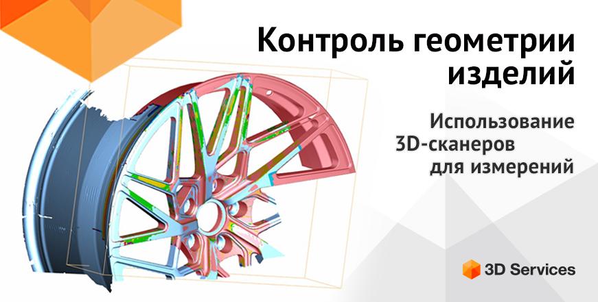 Баннер 3D контроль геометрии изделий 3d service