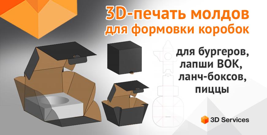 Фото 3D-печать молдов для формовки коробок