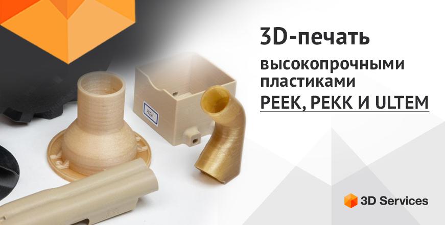 Баннер PEEK, PEKK И ULTEM: 3Д печать высокоэффективными пластиками