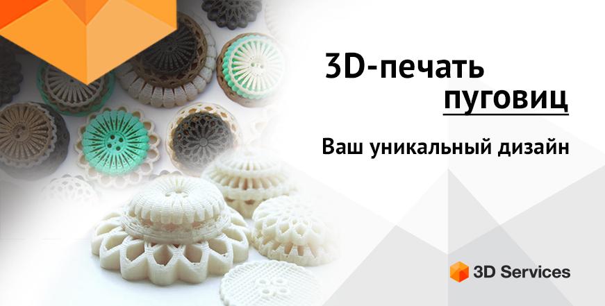 Фото 3D печать пуговиц 7