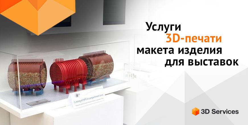 Баннер 3D печать макетов для выставок